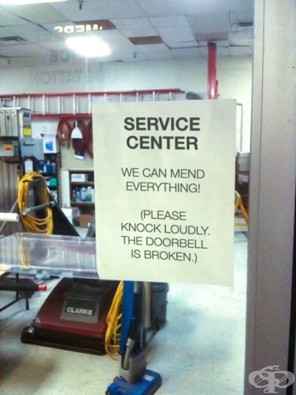 """Съмнителна организация. (""""Сервизен център: Ние може да поправим всичко! Моля, почукайте силно. Звънецът не работи."""")"""