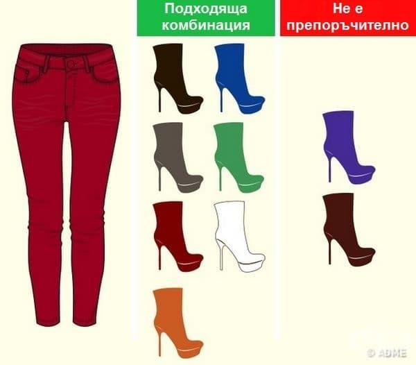 Панталони с бургундски цвят и неговите нюанси. На подобни дрехи подхождат почти всички цветове, освен лилавото и тъмнокафявото. За неотразима визия изберете зелено или оранжево.