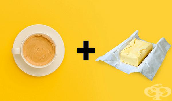 Кафе с масло. Парче масло или кокосово масло в кафето ще подобри вкуса на напитката и ще ви зареди с повече енергия.