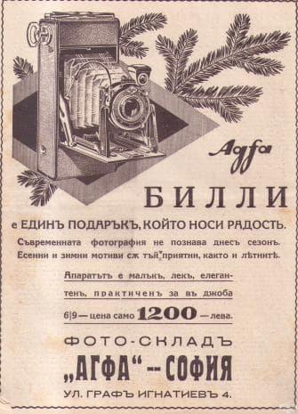 """Реклама от месец 12, 1929, списание """"Нива"""""""
