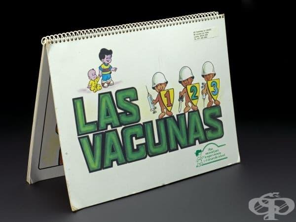 """Брошурата за детска ваксинация """"Las Vacunas"""", създадена от УНИЦЕФ"""