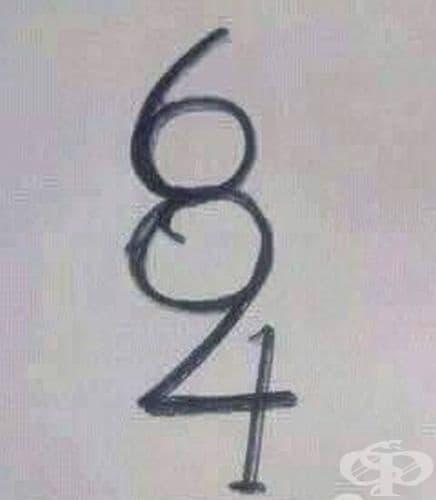 Къде е телефонът? А колко числа виждате?