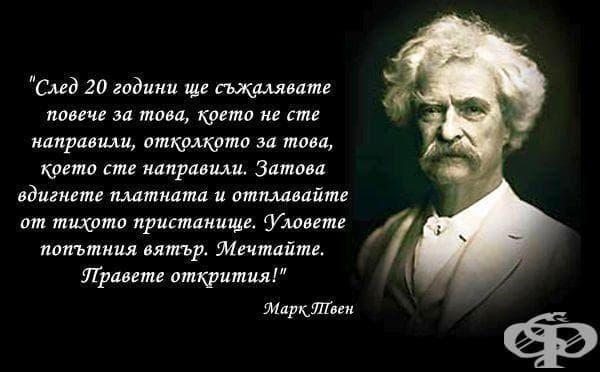 Марк Твен за пропилените възможности в живота