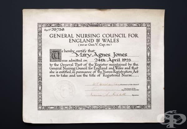 Английска диплома на медицинска сестра от 1925 година