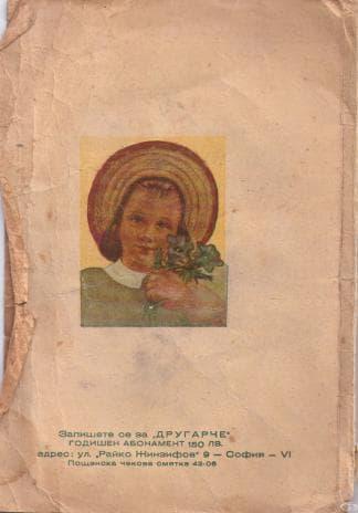 """Брошура на детско списание """"Другарче"""" 1946-1947"""