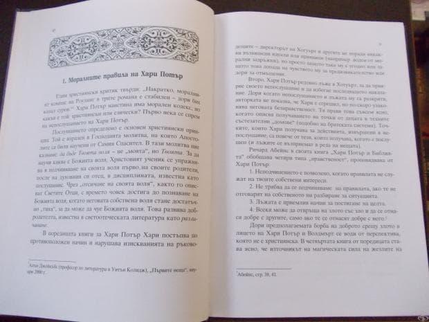 Вътрешността на книгата
