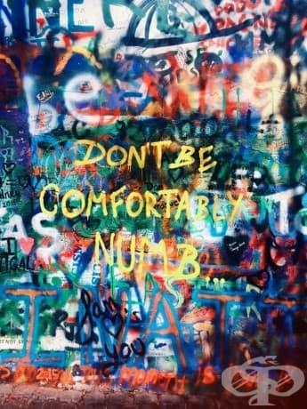 Не бъди комфортно вцепенен