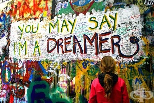 Може би ще ме наречеш мечтател
