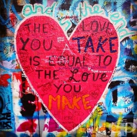 Любовта, която получавате, е равна на любовта, която създавате.