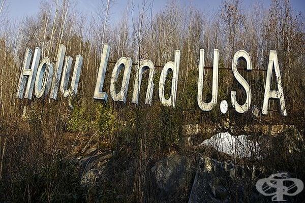 """Парк """"Холи Ленд"""" в Кънектикът е построен през 1958 година, но през 1986 година е затворен и никога не е отворен отново."""