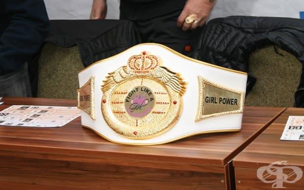 Шампионският пояс на WKN за голямата победителка във финалния турнир