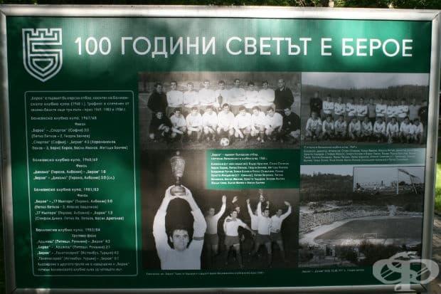 100 години светът е Берое в снимки