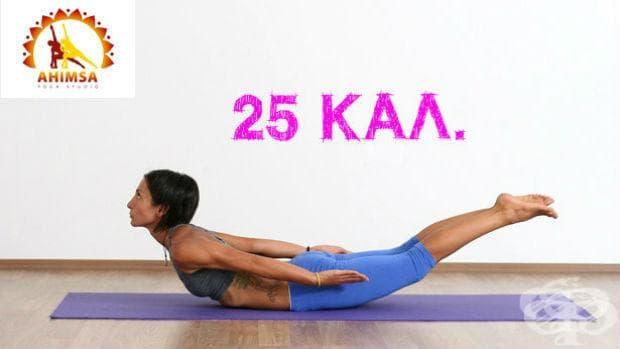 5 минути йога
