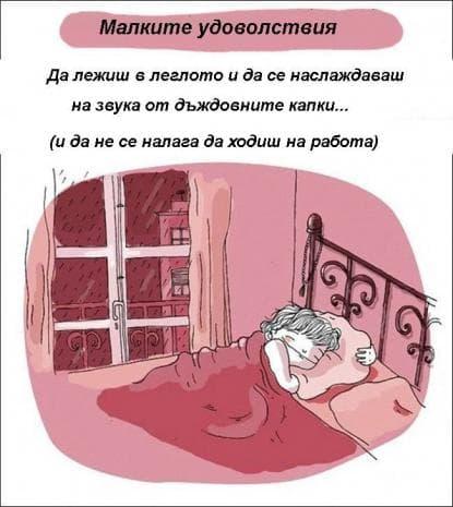 Иронични комикси, свързани с женското ежедневие (1 част)