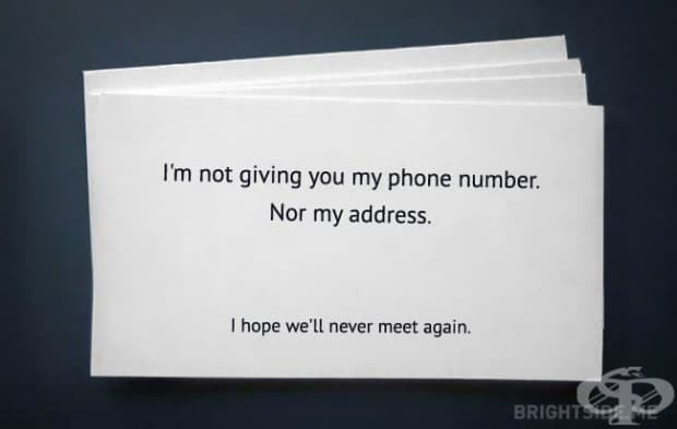 """Универсална визитна картичка: """"Не ти давам телефонния си номер. Нито адреса си. Надявам се никога повече да не се срещнем."""""""