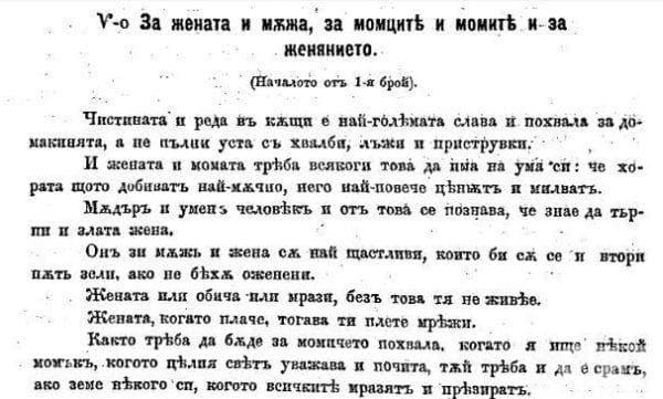 """""""Жената, когато плаче, тогава ти плете мрежи"""" - прозрение в наш вестник от 1887 г."""