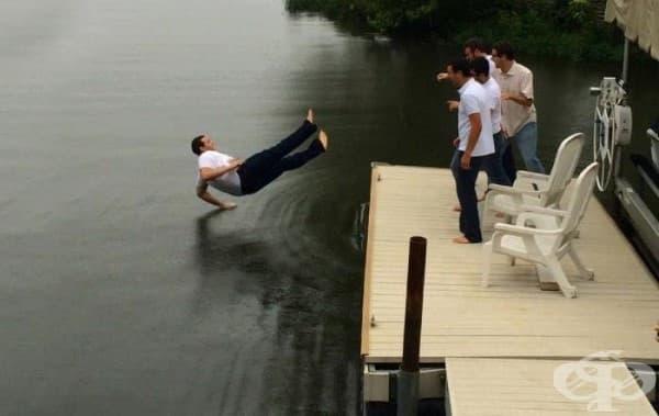 Не се страхувайте да паднете