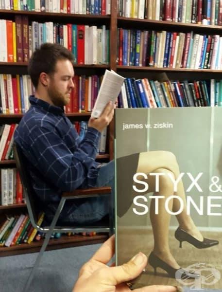 Забава с корици на книги