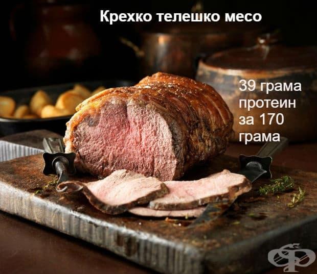 Освен, че е богато на протеини, телешкото месо е източник на противовъзпалителни омега-3 мастни киселини, витамини В6 и В12, ниацин, цинк, фосфор и селен.