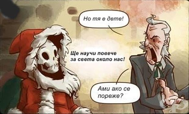 Черният хумор на този комикс ще ви замисли за подаръците, които купуваме по Коледа за своите деца