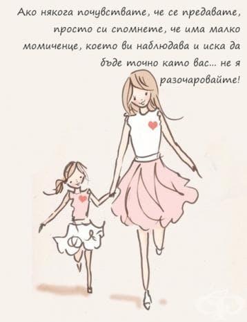 Мотивация за силни майки - изображение