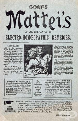 Сандъче с хомеопатични лекарства от 1871г.