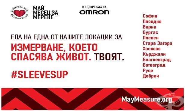 """Национална кампания """"Май месец за Мерене"""" - 2021 в България - изображение"""