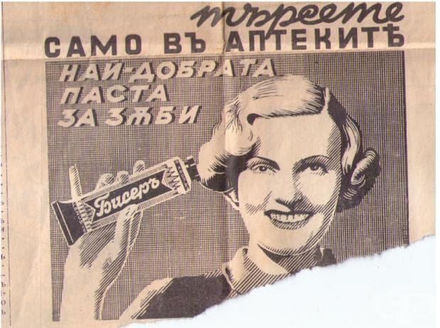 """Пастата за зъби """"Бисер"""" - най-добрата българска паста, според реклама от 30-те години на 20 век"""