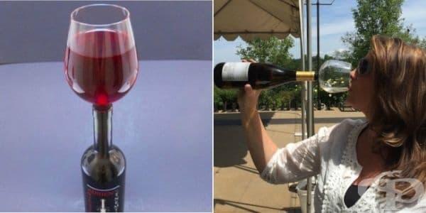 Най-добрата чаша за вино.