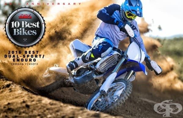 Най-добър дуал спорт/ендуро мотор: Yamaha YZ450FX / $8,890 начална цена/