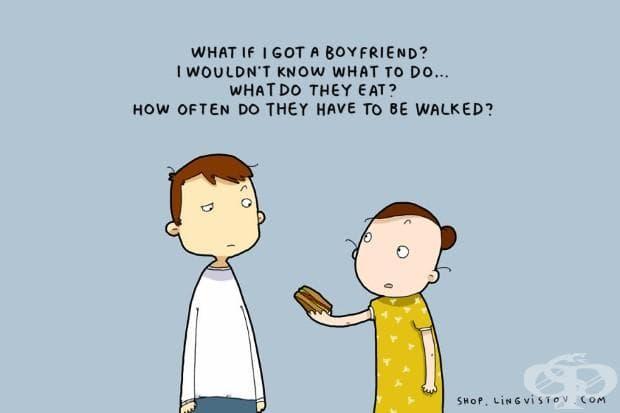 Какво ако имам гадже? Ще знам какво да правя... С какво се хранят? Колко често трябва да бъдат разхождани?