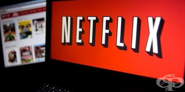 Да използваш акаунта на свой приятел, за да гледаш филми в Netflix е федерално престъпление в Америка.