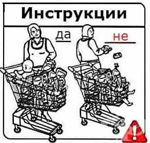 Пазаруване с бебето