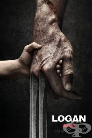 Това детенце има наистина дълги пръсти на този плакат за предстоящия филм за Wolverine.