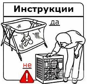 Поставяне на бебето в кошарата за игра