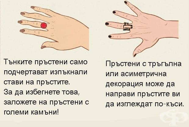 Пръстените, според формата на ръката