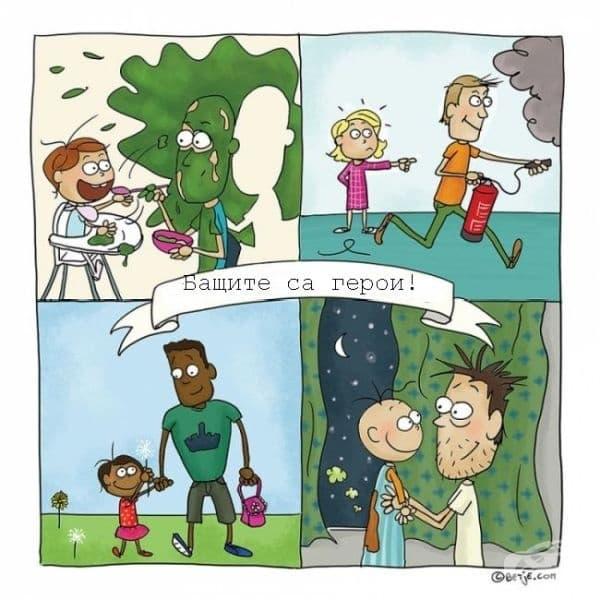 15 ситуации, в които родителите могат да изпаднат