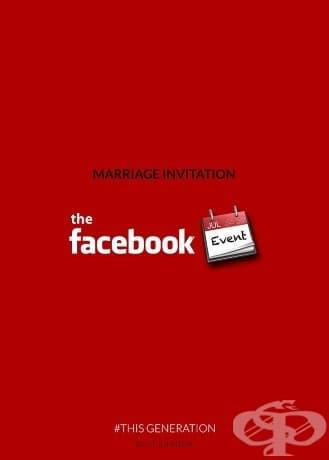 Покана за сватба: фейсбук събитие