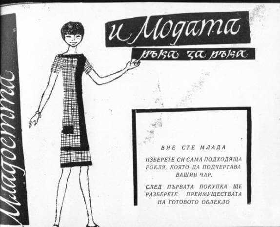 Младостта и модата 1966 година
