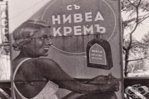 Рекламен плакат на NIVEA от 1939 - крем с орехово масло - изображение