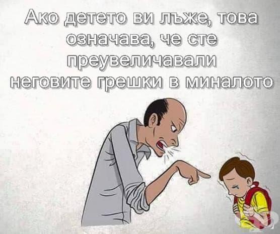 Детето лъже