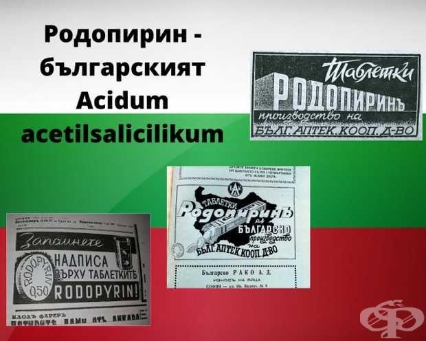 Родопирин  - българският отговор на Аспирин - изображение