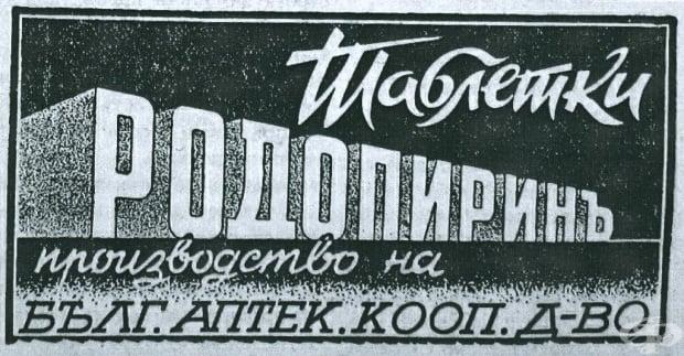Родопирин  - българският отговор на Аспирин