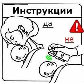 Събуждане на бебето