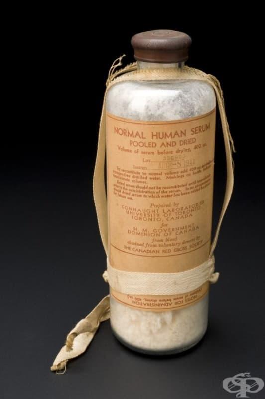 Флакон с кръвен серум от 1944 година