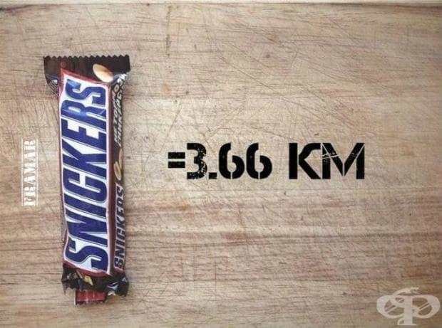 Сникърс съдържа толкова калории, колкото се изразходват при пробягване на 3,66 километра.
