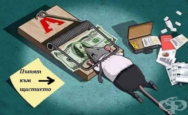 Парите не могат да донесат щастие