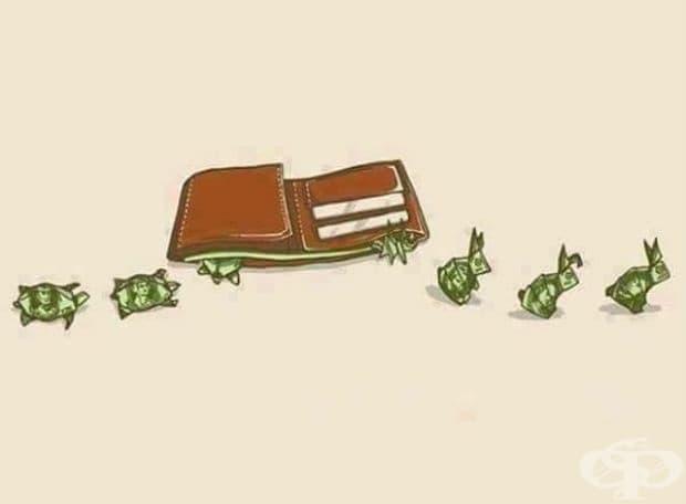 Парите идват трудно и бавно при нас, а си отиват много лесно и бързо