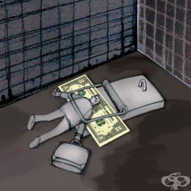 Капанът на парите