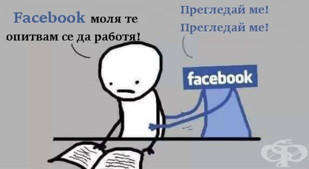 Социалните мрежи - полезни или не